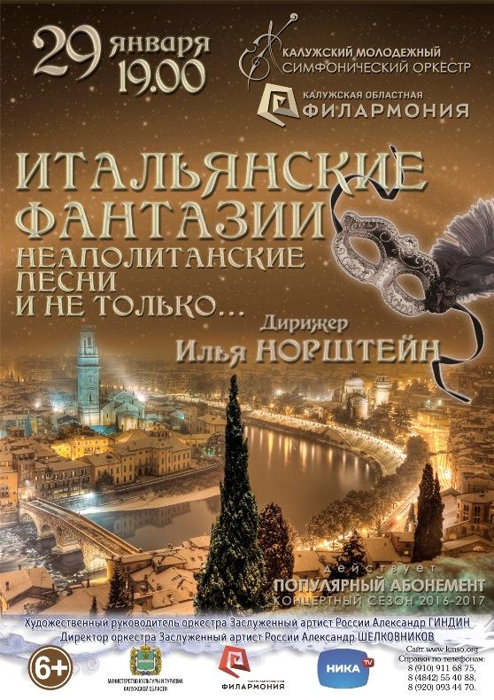 Концерт Калужского молодежного симфонического оркестра в рамках популярного абонемента в Калужском областной филармонии
