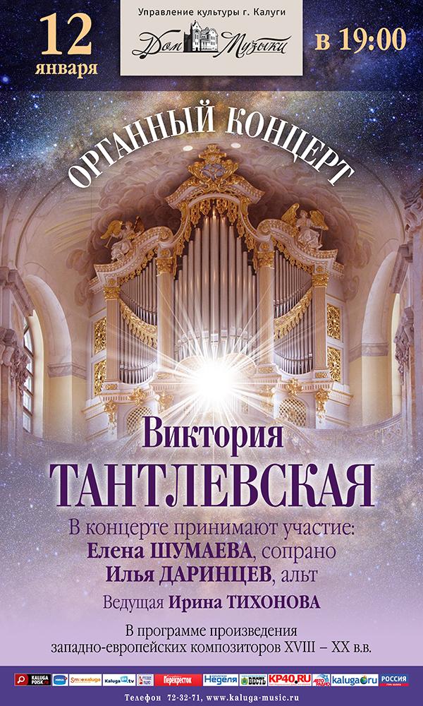 Органный концерт. Дом музыки