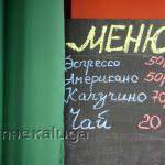 Фреш-кафе