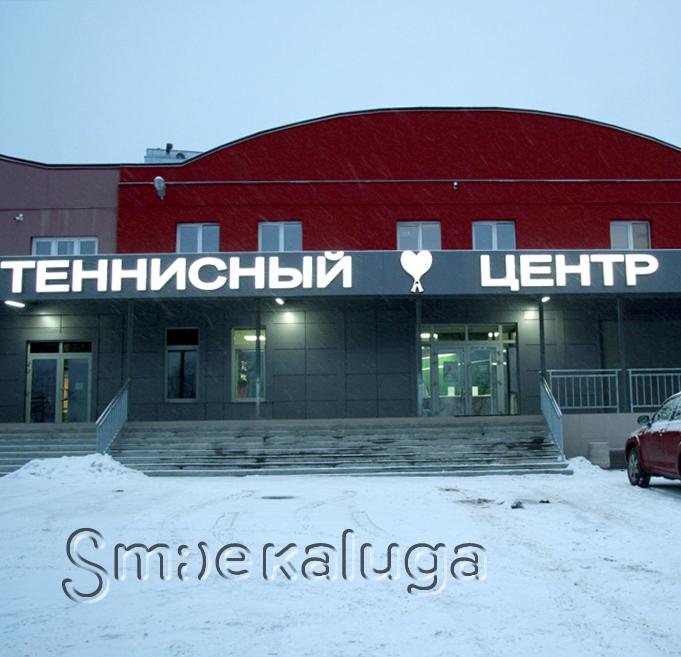 Большой теннис в Калуге: новые возможности в новом спортивном комплексе «Теннис XL»