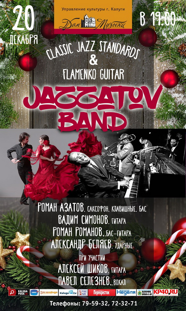Концерт «Classic Jazz Standards & Flamenko Guitar» в Калужском Доме музыки