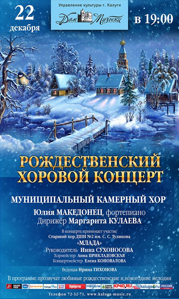Рождественский концерт Муниципального камерного хора в Калужском Доме музыки