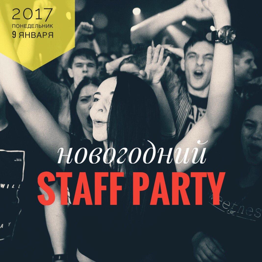 STAFF PARTY в Penthouse Club