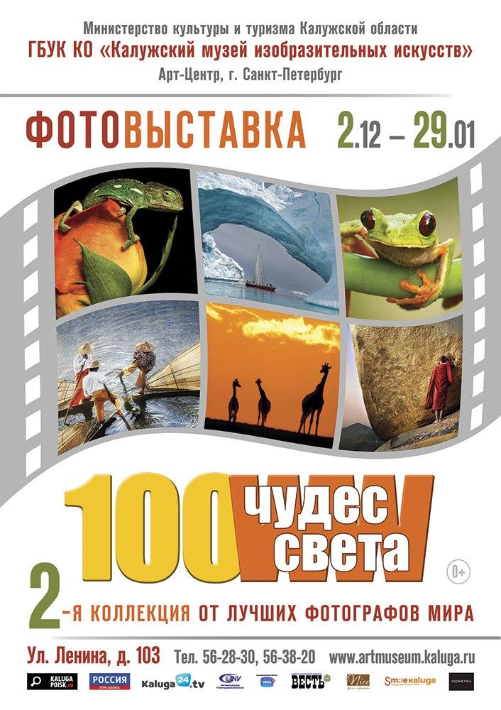 Выставка «100 чудес света» в Калужском музее изобразительных искусств