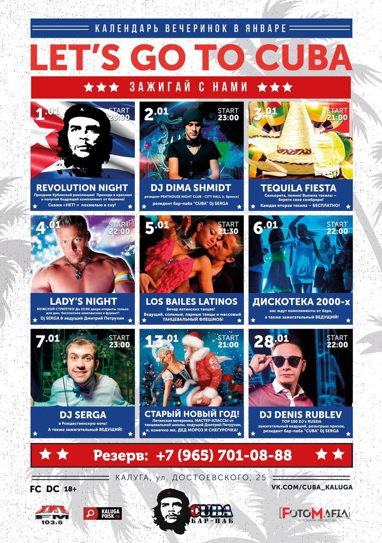 Календарь вечеринок на ЯНВАРЬ от Бара «CUBA»
