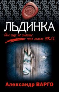 Александр Варго. «Льдинка»