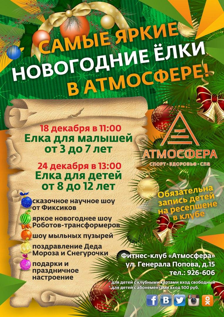 Новогодние Ёлки в фитнес-клубе Атмосфера