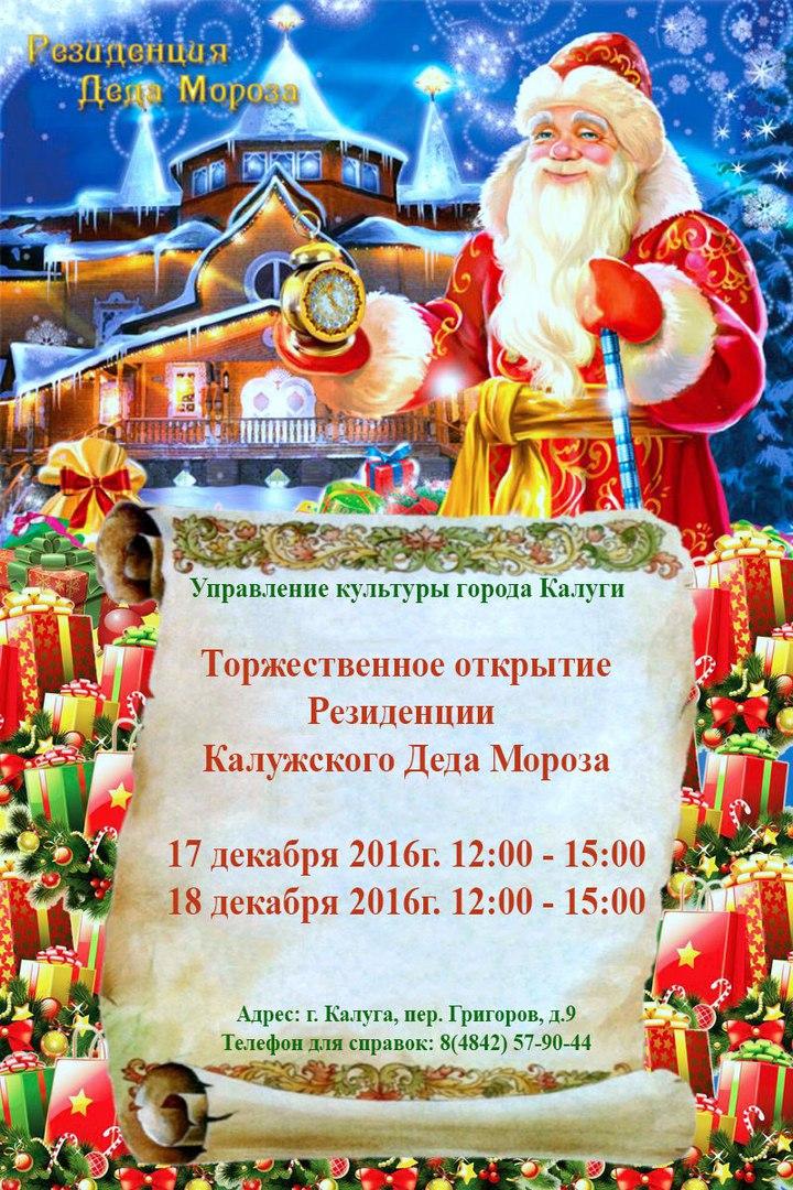 Резиденция Калужского Деда Мороза в Доме мастеров