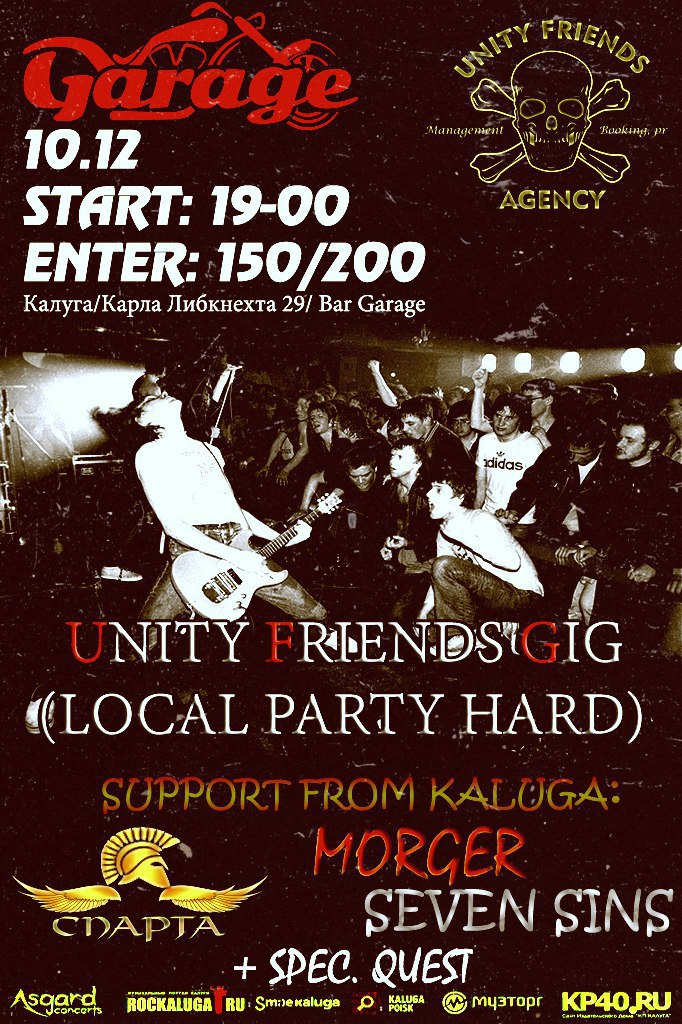 Unity Friends Gig, Vol.1 в баре Гараж