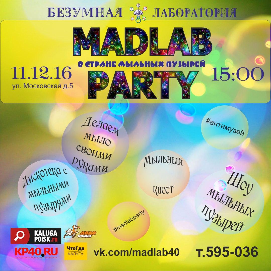 Вечеринка «В стране мыльных пузырей» в Безумной лаборатории