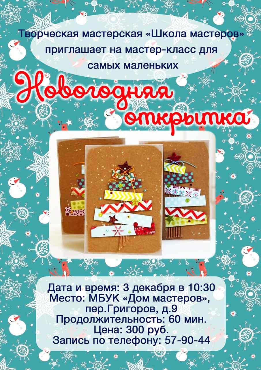 Мастер-класс «Новогодняя открытка» в Доме мастеров