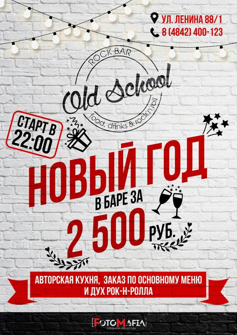 Новый год в баре «Old School»
