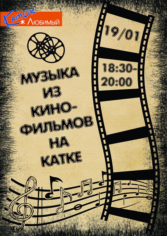 Тематический музыкальный сеанс на катке «Любимый» в Алекспарке. Музыка из кинофильмов
