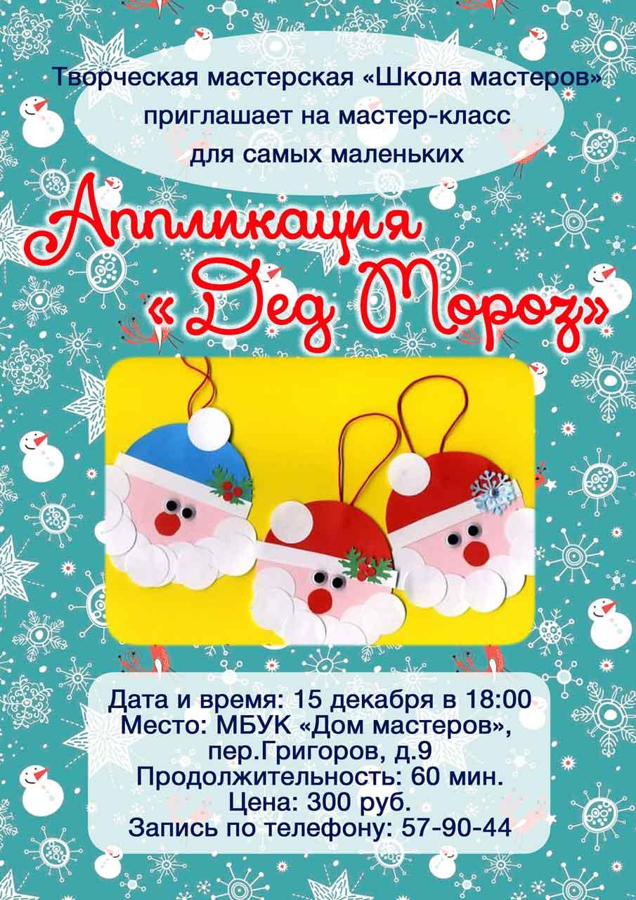 Мастер-класс «Дед Мороз» в Доме мастеров