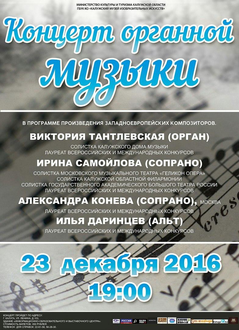 Новогодний Концерт органной музыки в Калужском музее изобразительных искусств