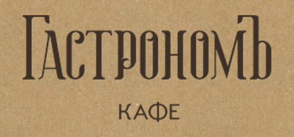 «ГастрономЪ» Кафе