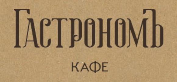 «ГастрономЪ» Кафе
