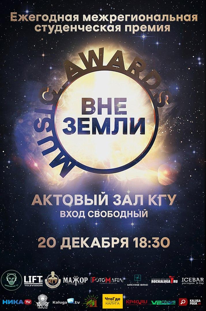 Студенческая музыкальная премия «Вне земли» в актовом зале КГУ