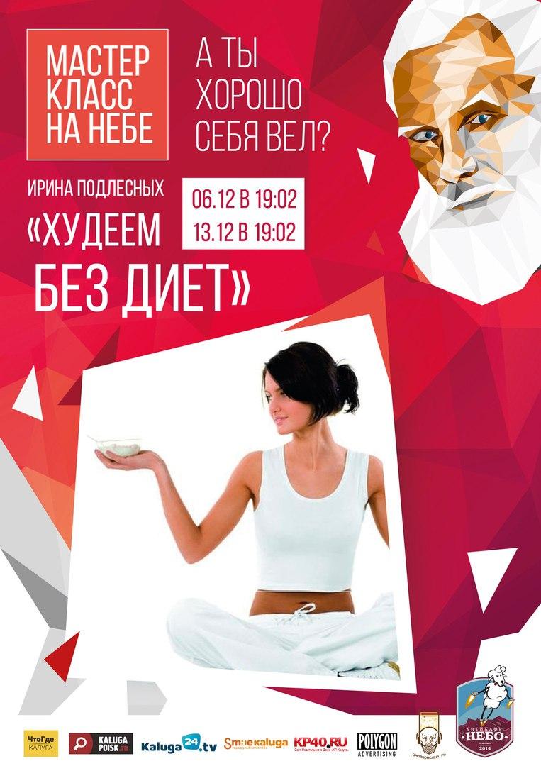 Серия тренингов «Худеем без диет» в антикафе Небо