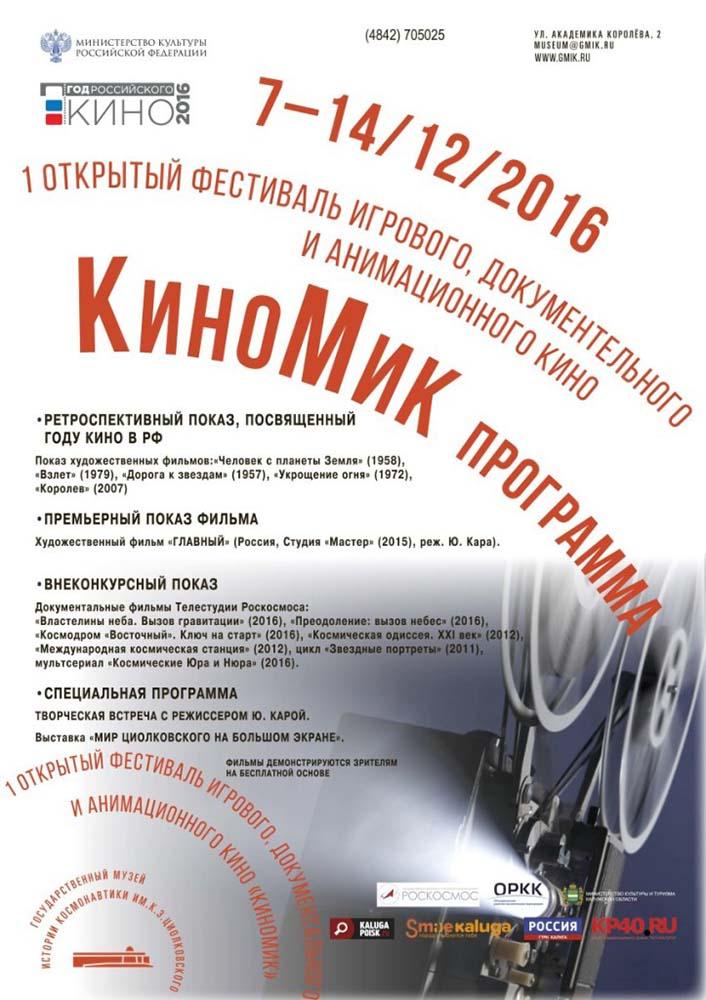 Кинофестиваль в музее истории космонавтики «КиноМИК»