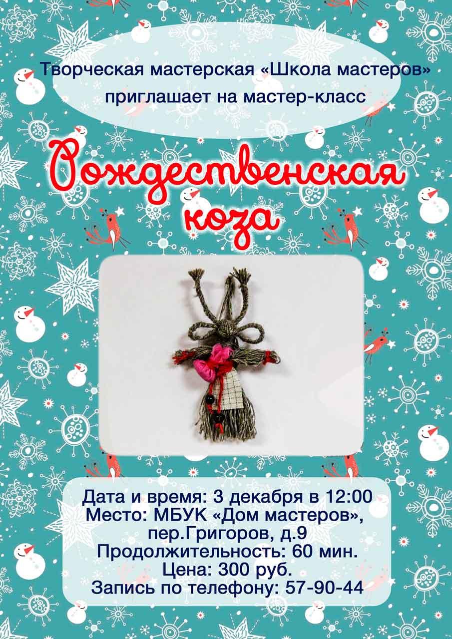 Мастер-класс «Рождественская коза» в Доме мастеров