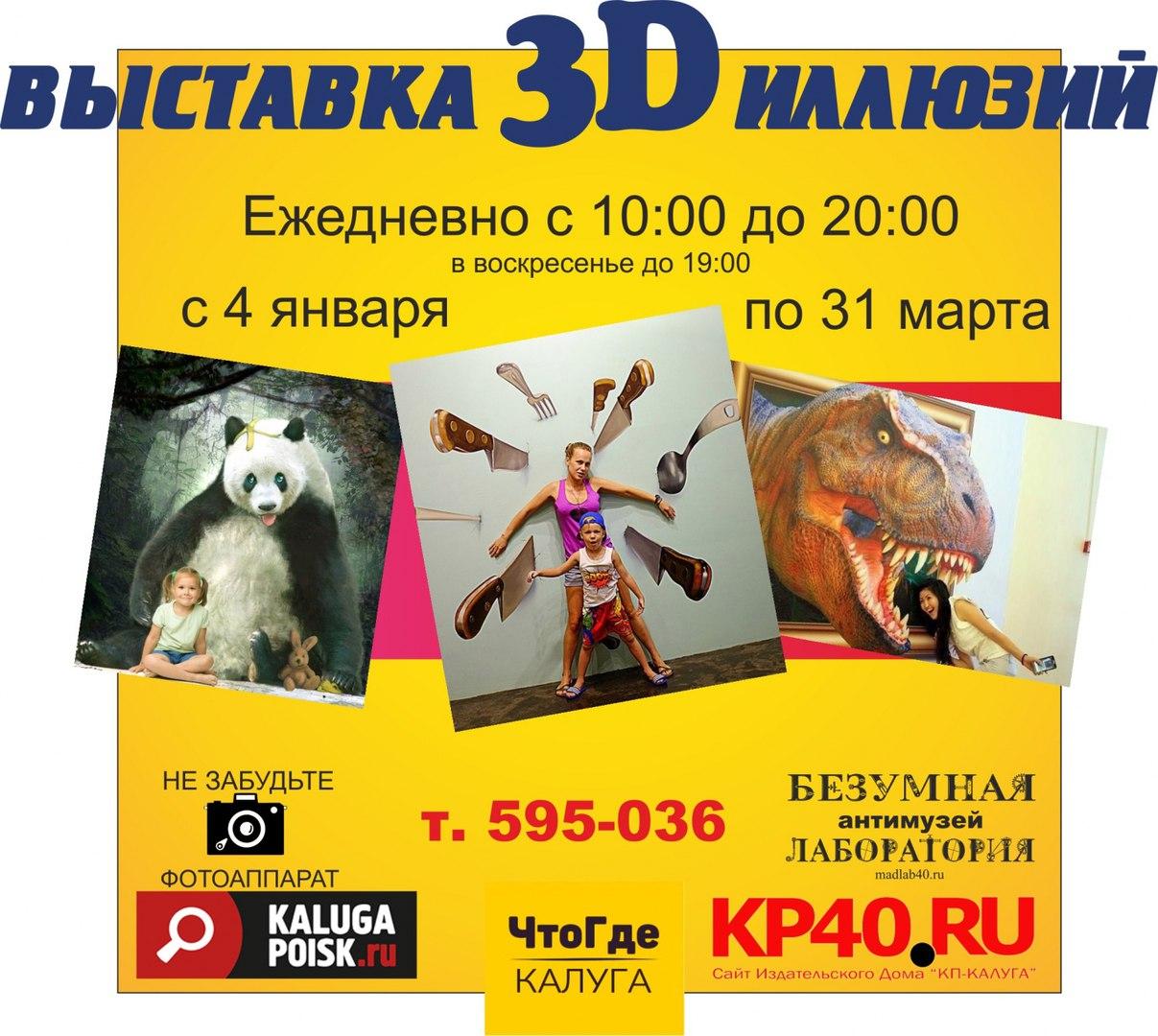 Выставка 3D иллюзий в Безумной лаборатории
