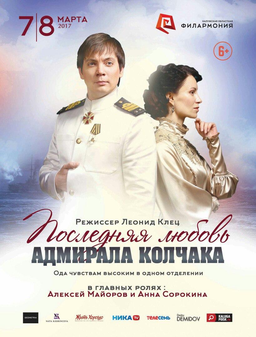 Спектакль «Последняя любовь Адмирала Колчака» в Калужской областной филармонии