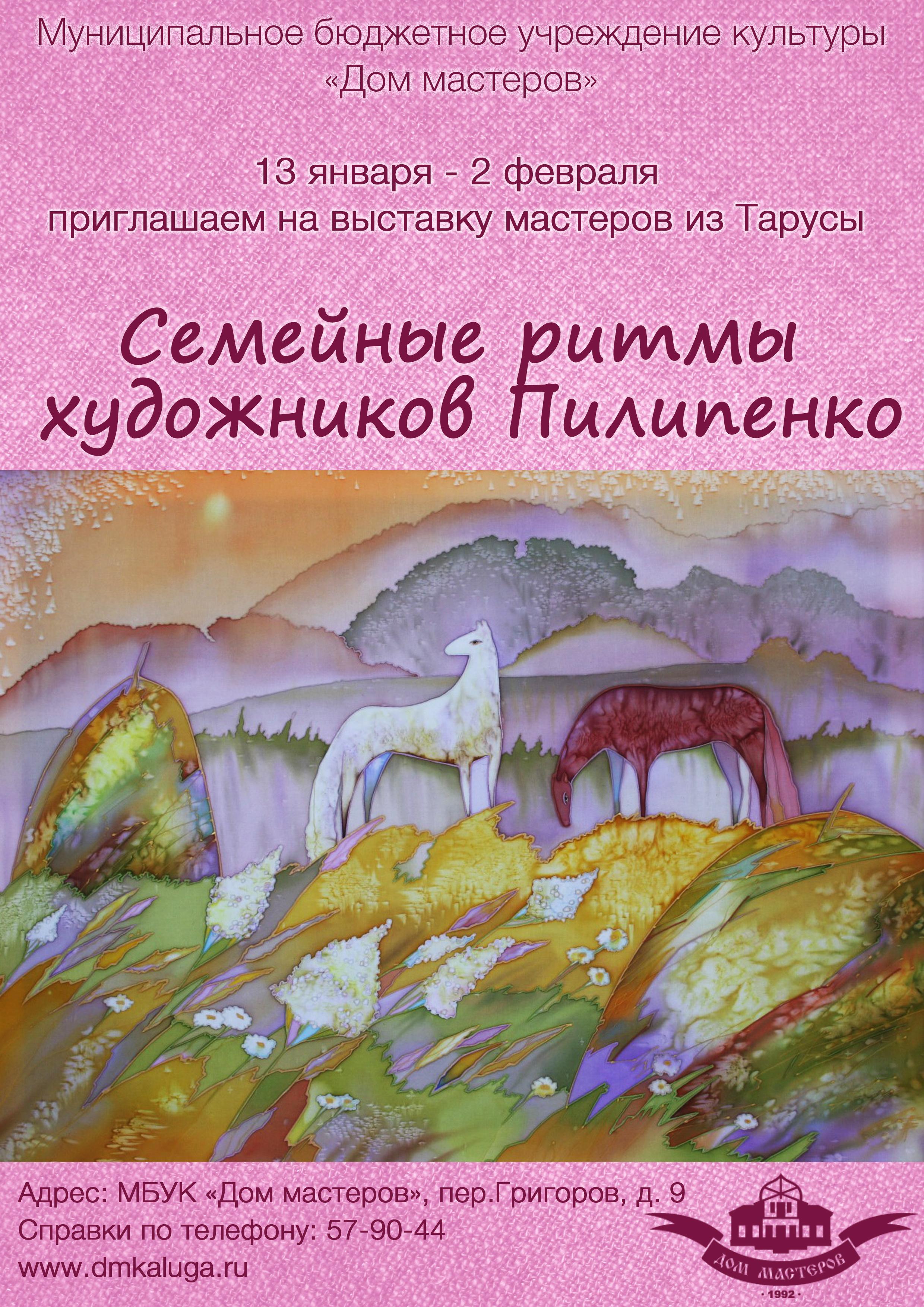 Выставка семьи мастеров из Тарусы «Семейные ритмы художников Пилипенко» в Доме мастеров