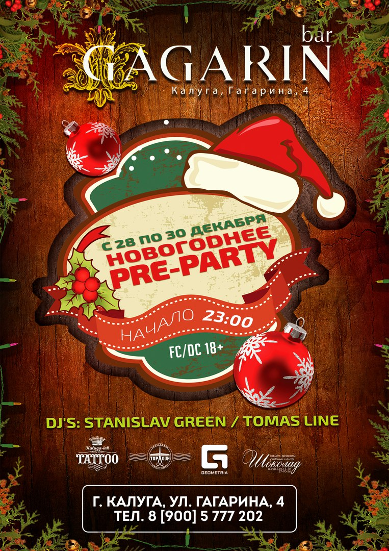 Новогоднее Pre-Party в клубе Gagarin