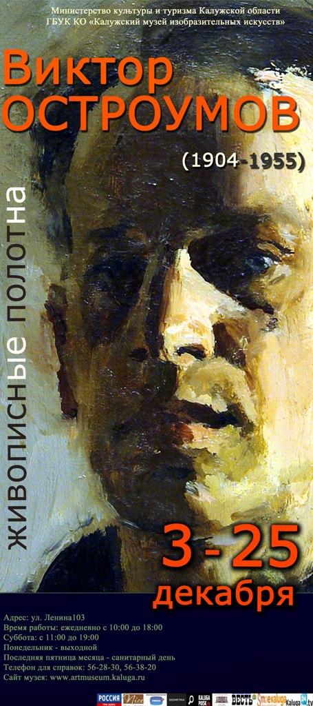 Выставка Виктора Остроумова «Живописные полотна». Из собрания КМИИ