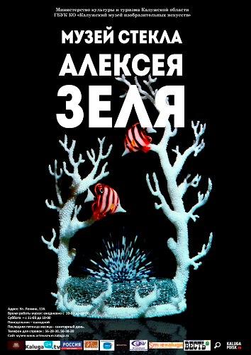 Экспозиция «Музей стекла Алексея Зеля» в ансамбле Гостиного двора (КМИИ)