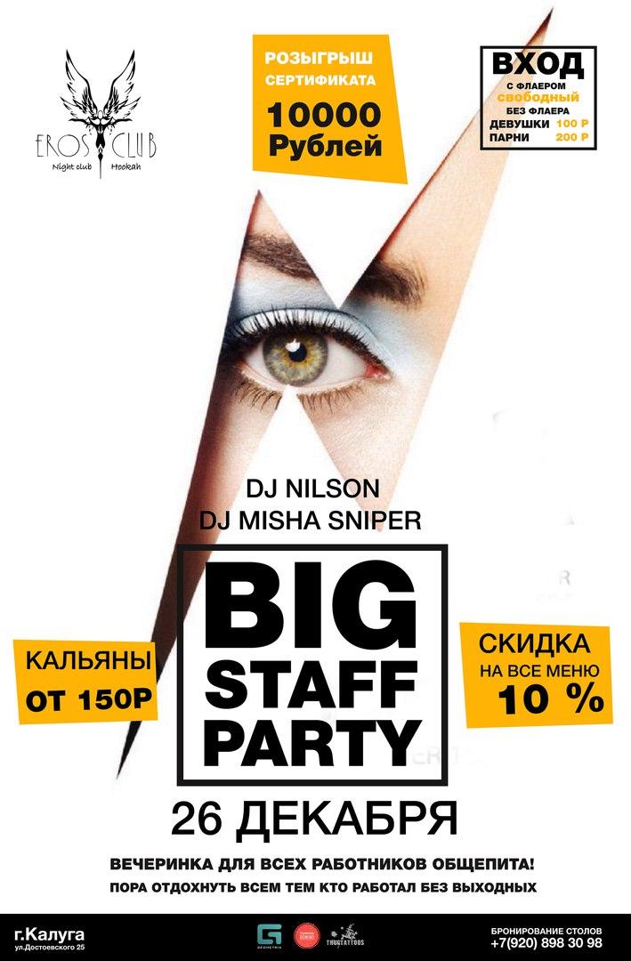 BIG STAFF PARTY в клубе EROS