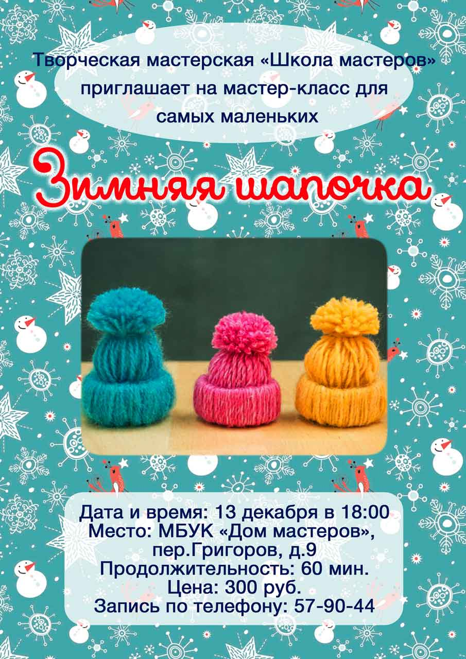 Мастер-класс «Зимняя шапочка» в Доме мастеров