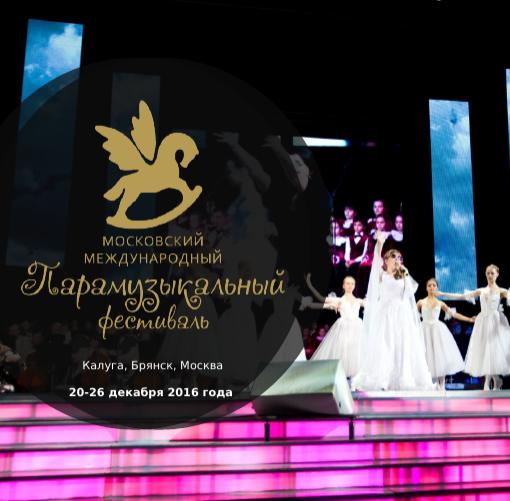 В этом году Международный музыкальный парафестиваль пройдёт в Калуге