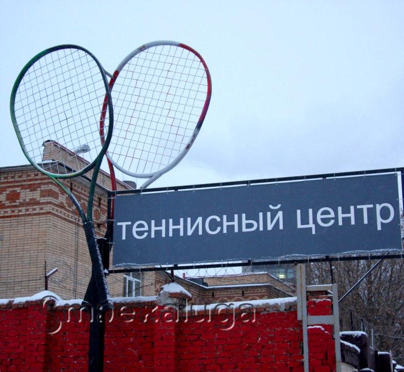 В Калуге работает профессиональная Школа тенниса