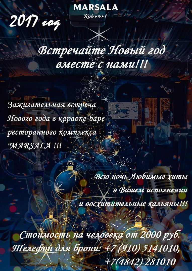 Новый год в комплексе «MARSALA»