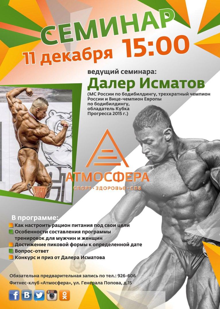Семинар Далера Исматова в фитнес-клубе Атмосфера