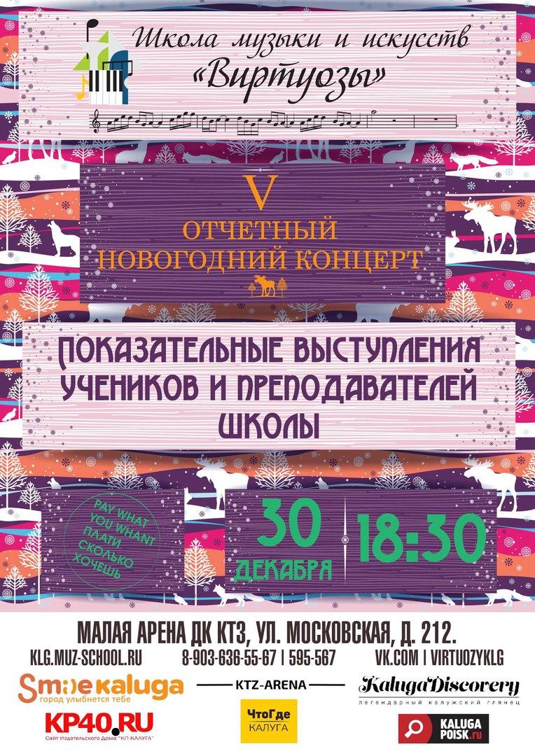 Ⅴ Отчетный Новогодний концерт учеников и преподавателей школы Виртуозы