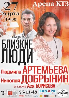 Комедия «Близкие люди» на Арене КТЗ