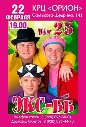 ЭКС-ББ. «Нам 25″ на сцене КТЗ «Орион»