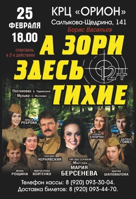 Спектакль «А зори здесь тихие» на сцене КРЦ «Орион»