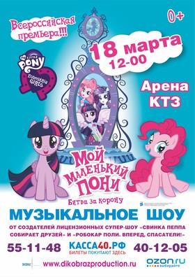 Музыкальное шоу «Мой маленький Пони» на Арене КТЗ