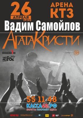 Вадим Самойлов. «Агата Кристи» на Арене КТЗ
