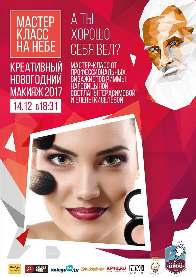 Мастер-класс «Креативный новогодний макияж 2017″ в антикафе Небо