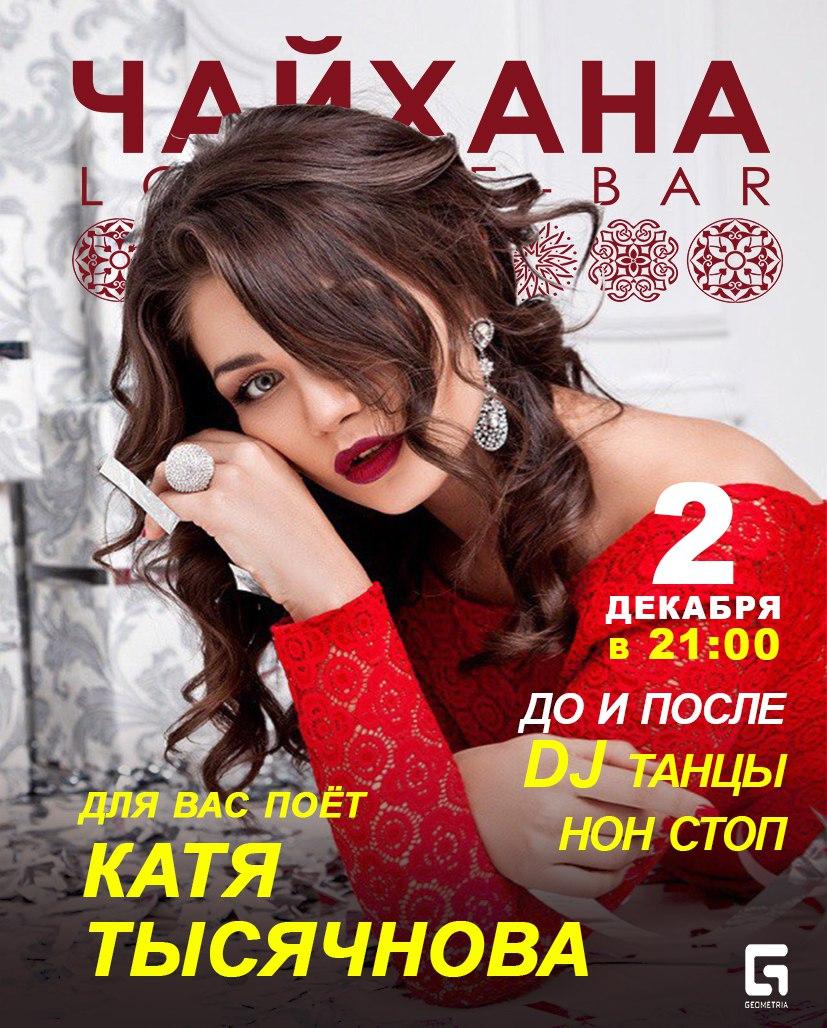Катя Тысячнова в Чайхане