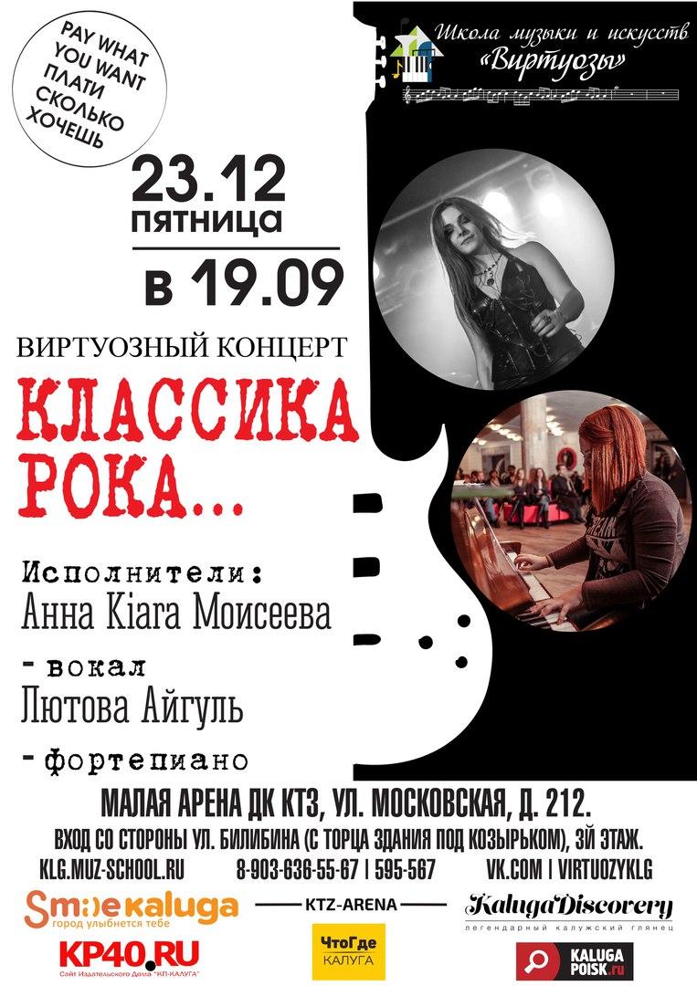 Виртуозный вечер «Сlassical rock» в школе музыки и искусств «Виртуозы»