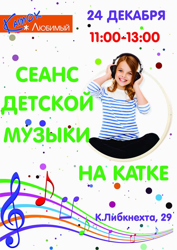 Тематический музыкальный сеанс на катке «Любимый» в Алекспарке. Сеанс детской музыки