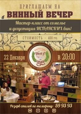 Винный вечер в кафе «Дело в соусе»