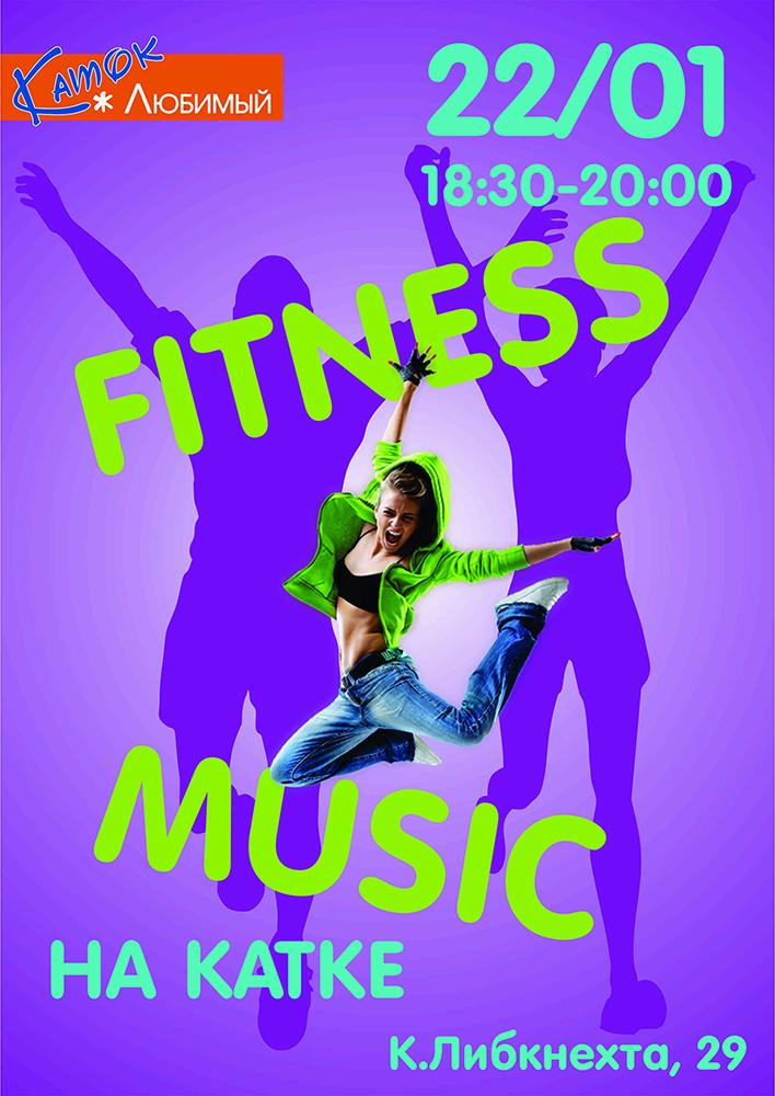 Тематический музыкальный сеанс на катке «Любимый» в Алекспарке. Fitness music