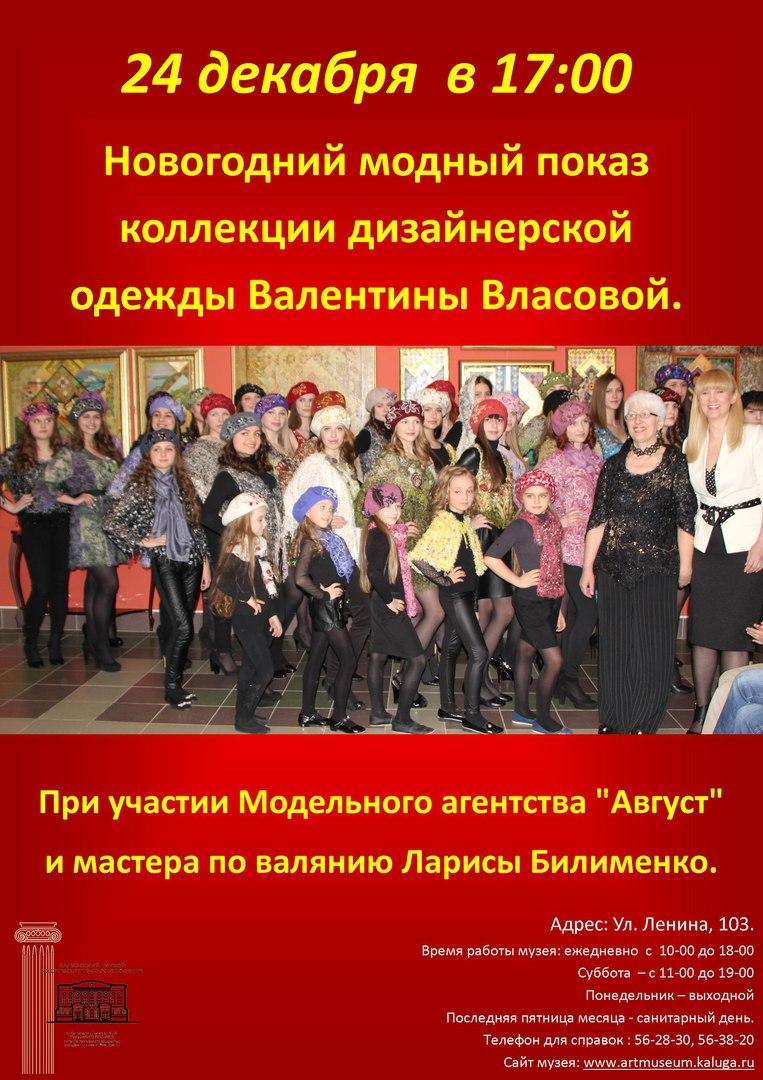 Модный показ дизайнерской одежды Валентины Власовой в Калужском музее изобразительных искусств